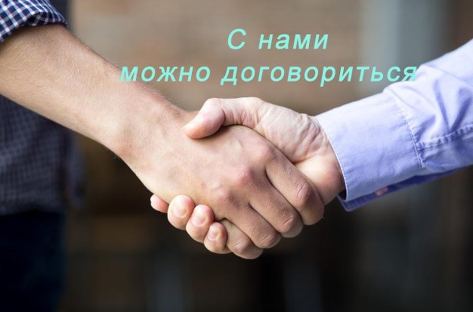 С нами можно договориться
