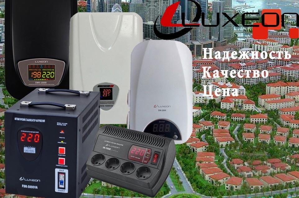 Стабилизаторы Luxeon