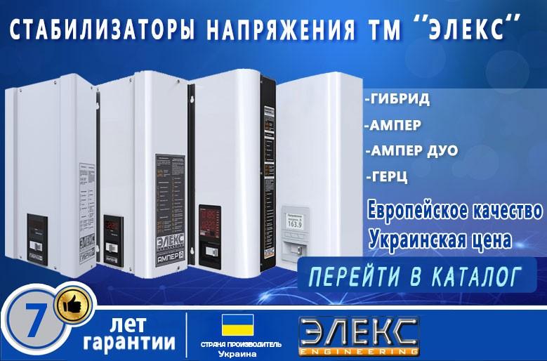 Заводские стабилизаторы Украина