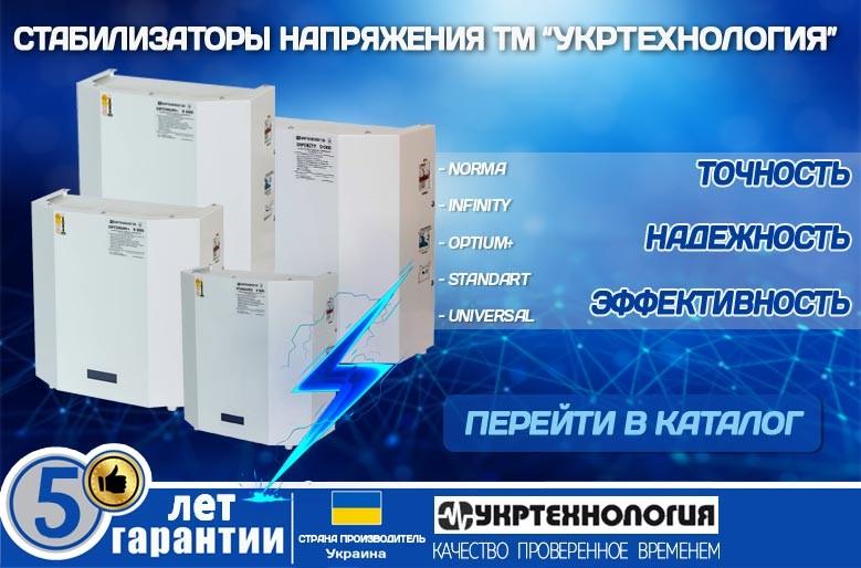 """Стабилизаторы напряжения """"Укртехнология"""". Сделано в Украине!"""