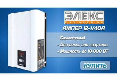 Стабилизатор напряжения Ампер 12-1/40