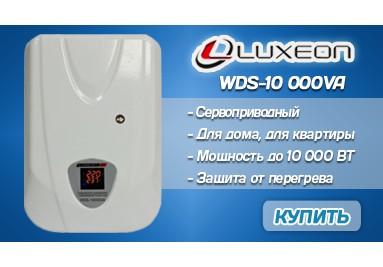 Стабилизатор напряжения Luxeon WDS-10000VA